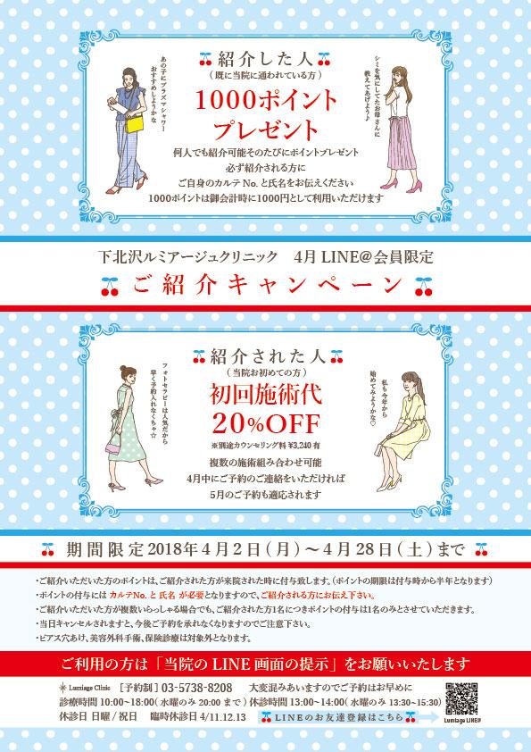 Lineキャンペーン2018/4