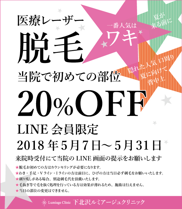 Lineキャンペーン2018/5