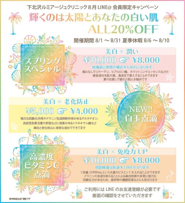 Lineキャンペーン2018/8