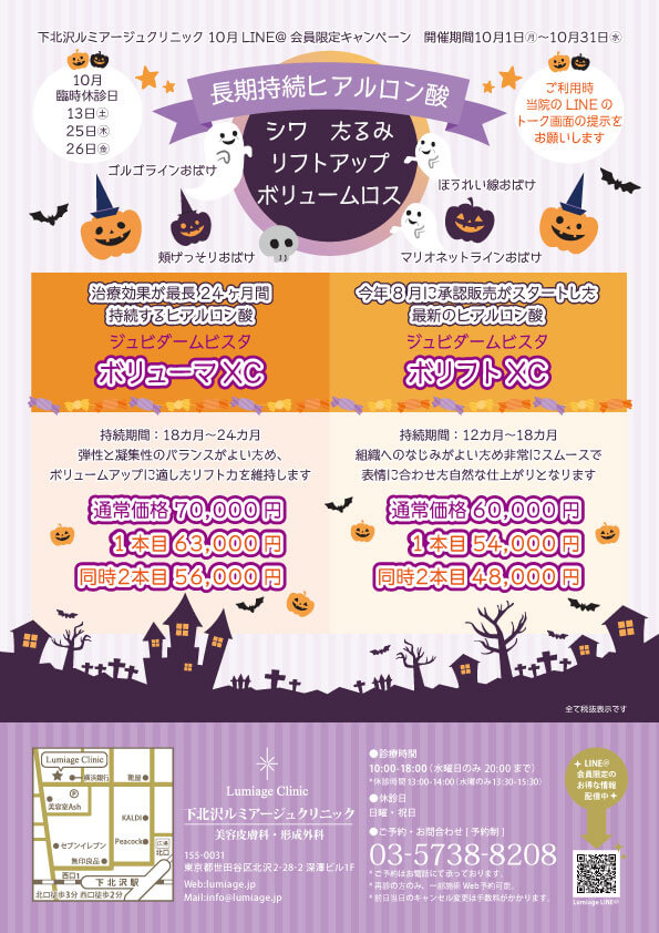 Lineキャンペーン2018/10