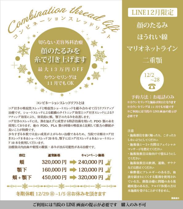 Lineキャンペーン2019/12