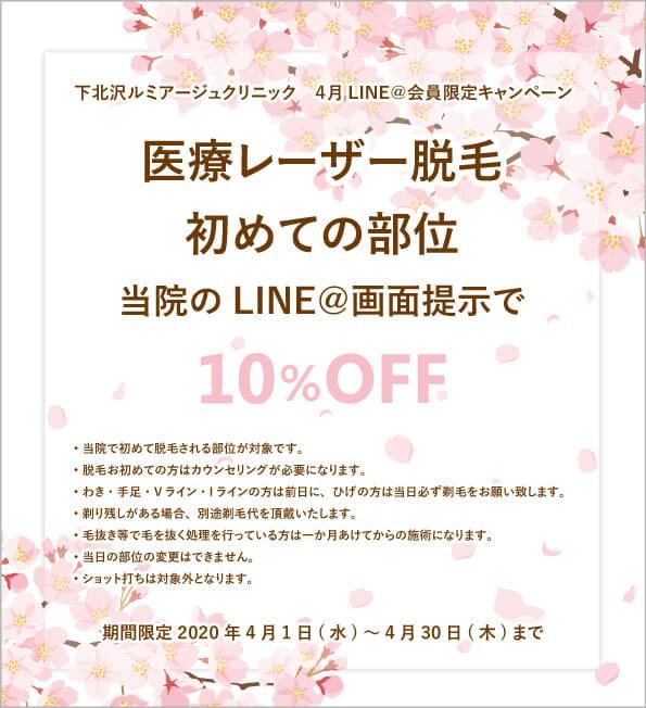 Lineキャンペーン2019/4