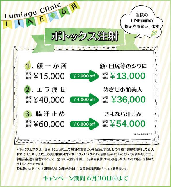 Lineキャンペーン2020/6