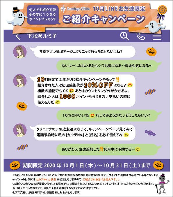 Lineキャンペーン2020/10