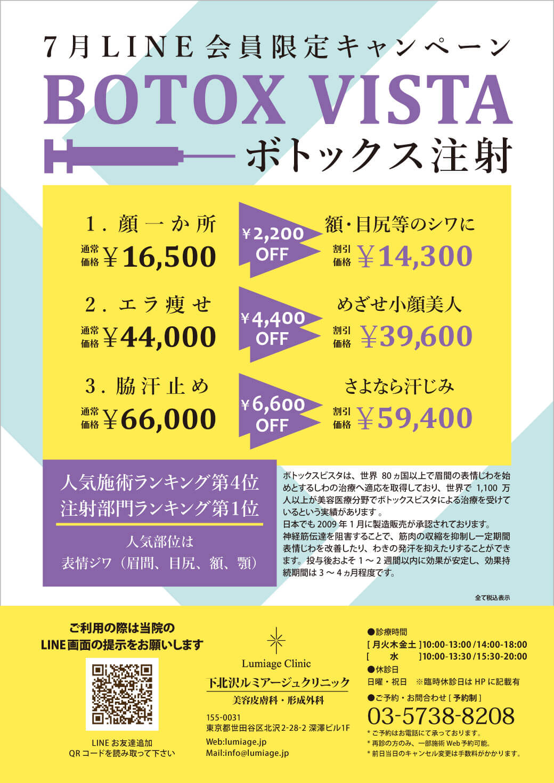 Lineキャンペーン2021/7