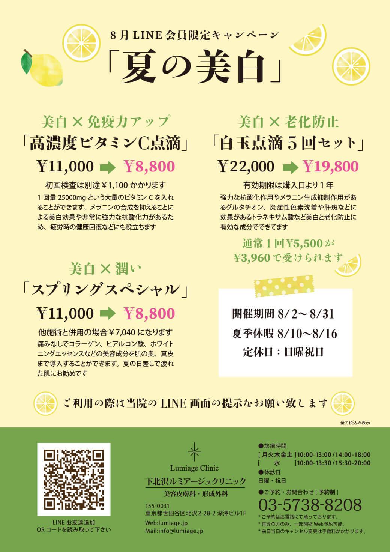 Lineキャンペーン2021/8